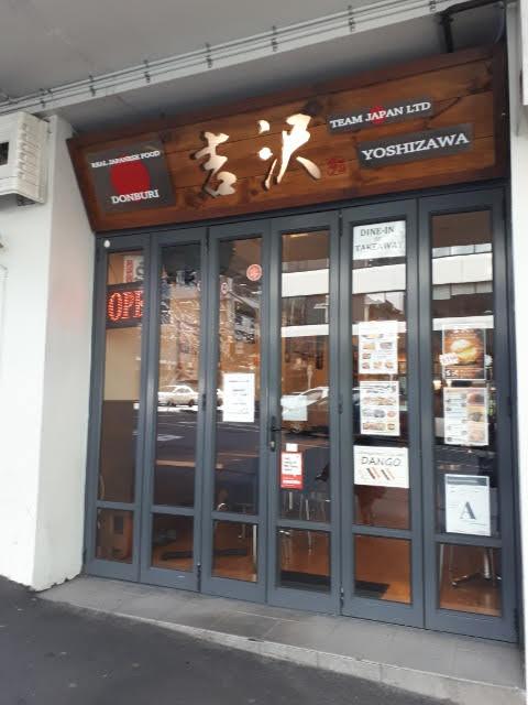 オークランド日本食レストランの吉沢