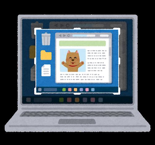 パソコンでオンライン学習